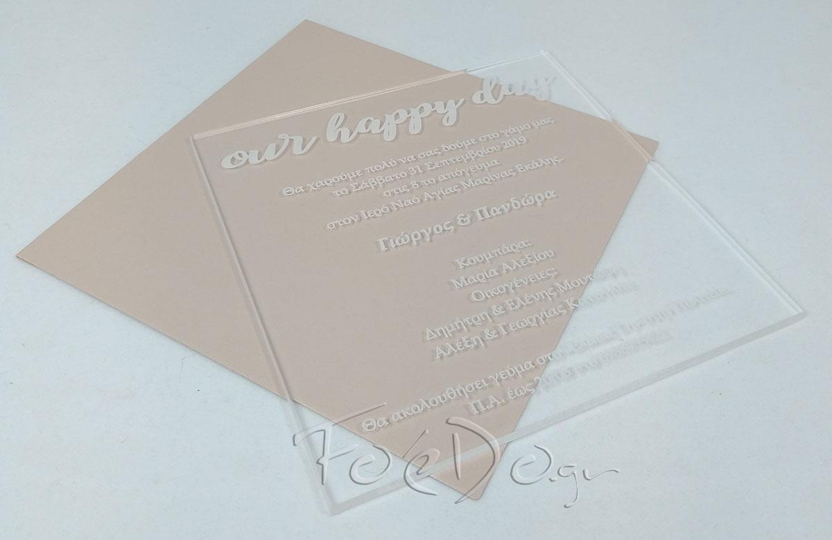 a01534cde542 16Χ16 Προσκλητήριο γάμου plexiglass