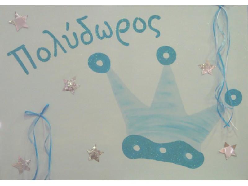 Παιδικός πίνακας ζωγραφικής κορώνα  809ddfaf020