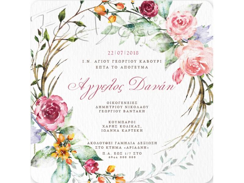 bbdcb2894c76 18236 Προσκλητήριο Γάμου λουλούδια