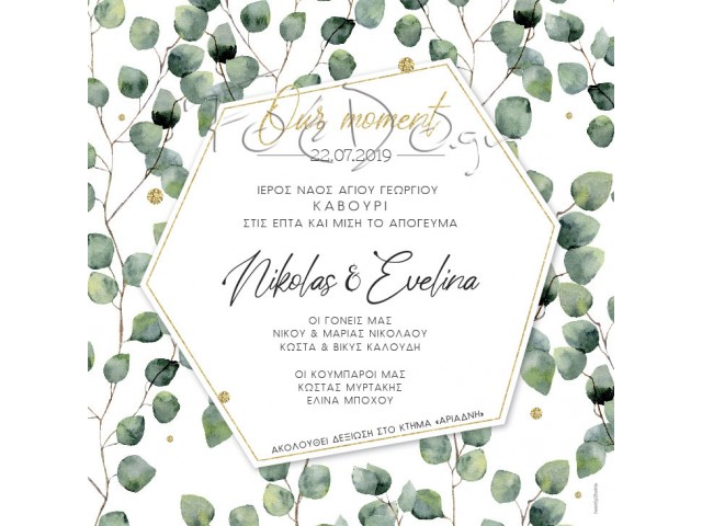 πράσινο γάμο κάρτα dating
